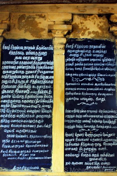 sitrambalanatteeswarar-3